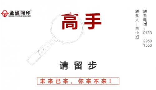 """"""" 选择我们,成就自己 """" - 全通网印丝印机丨招贤纳士"""