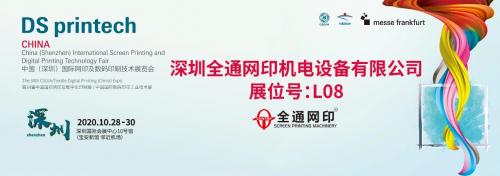 2020深圳亚太网印展,我们来了!- 全通网印全自动丝印机