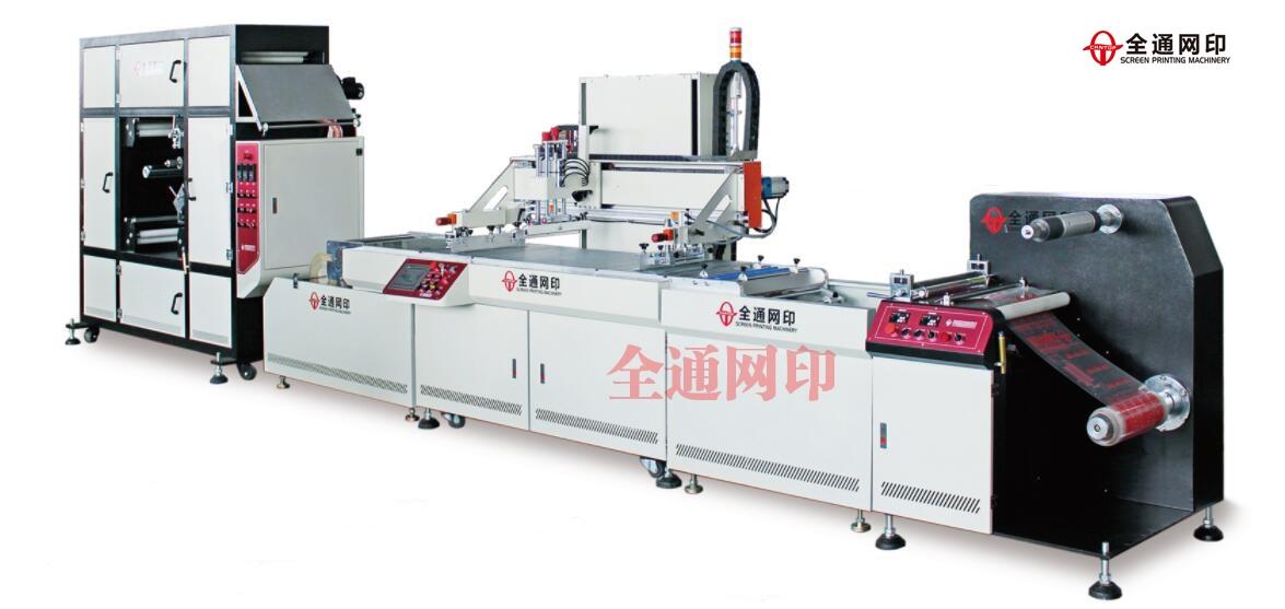 深圳市全自动CNC卷对卷丝网印刷机