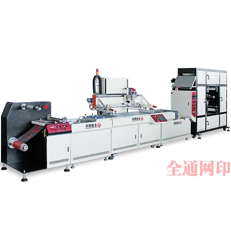 深圳市全自动卷料丝网印刷机
