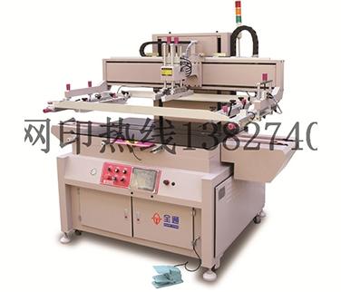 平面丝网印刷机