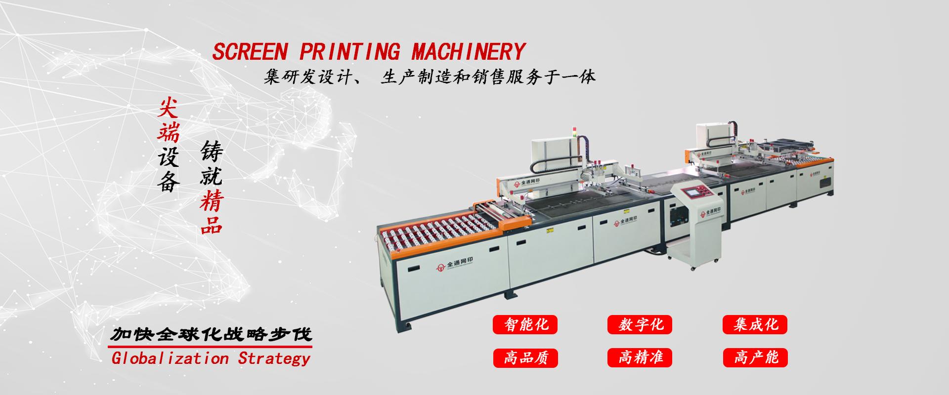 全自动玻璃穿梭平面丝网印刷机