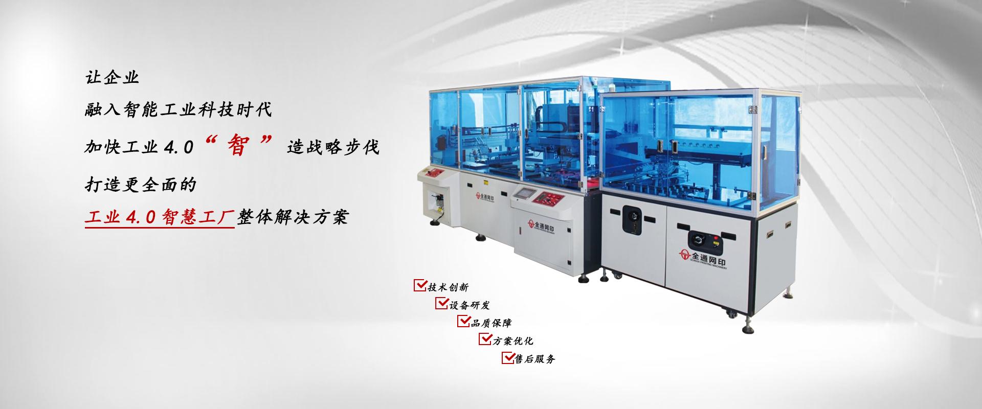 全自动CCD视觉定位丝印机(穿梭式带视觉CCD)